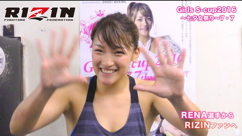 RENA(格闘家RIZIN)の足の筋肉や腹筋画像!似てる芸能人は?