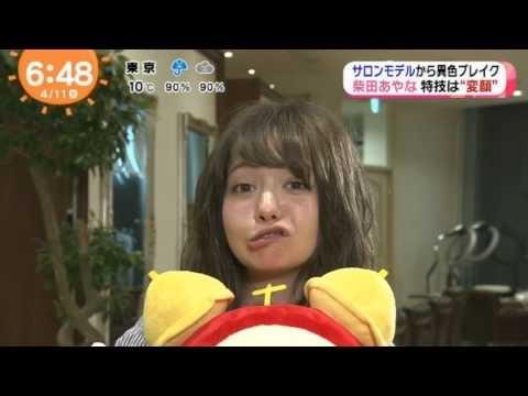 柴田あやなの画像がかわいい。トリンドル玲奈に似てる?変顔も!