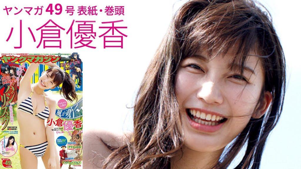 小倉優香の画像がかわいい。水着グラビアデビューで話題の長身美人