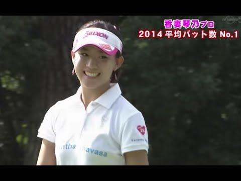 香妻琴乃の画像がかわいい。西内まりやに似てる?美人ゴルファー