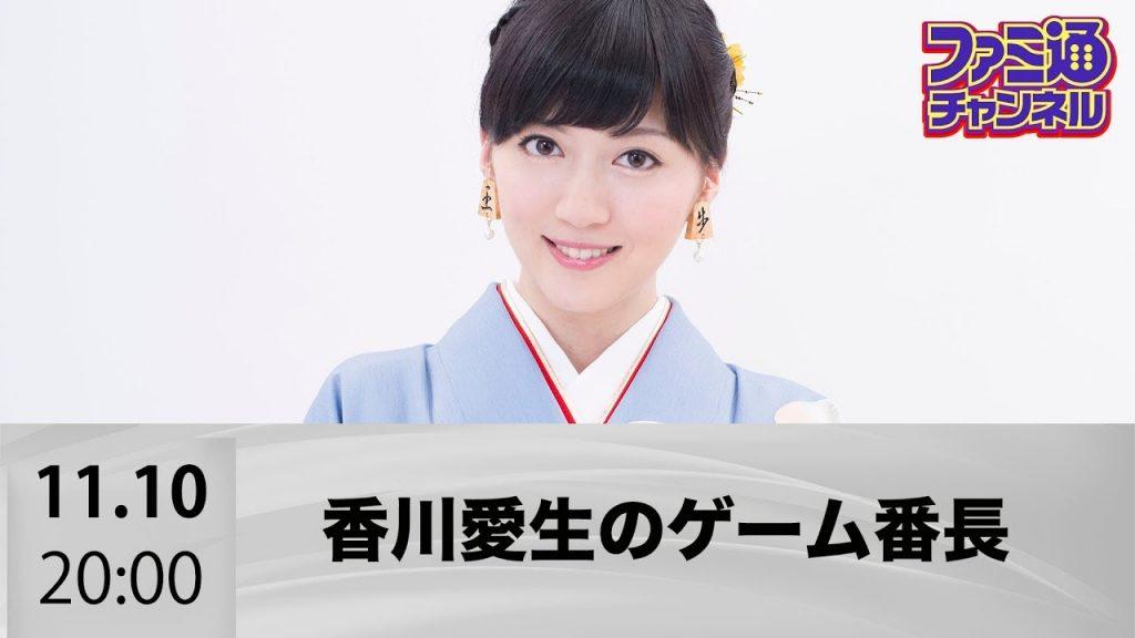 香川愛生(美人棋士)のかわいい画像。早見あかりに似てる?