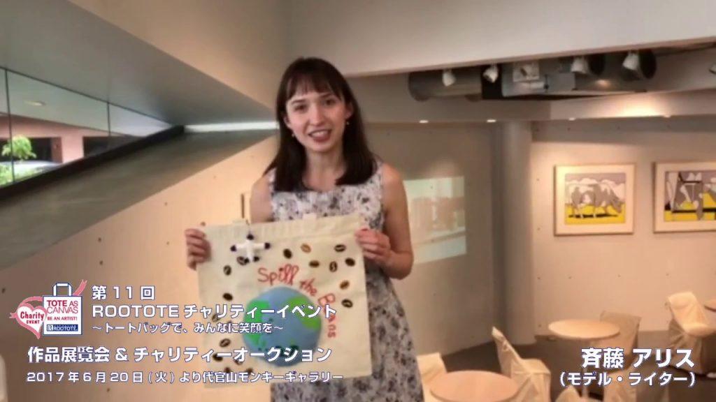斉藤アリスのかわいい画像。父の写真も!豊田エリーや市川紗椰に似てる?