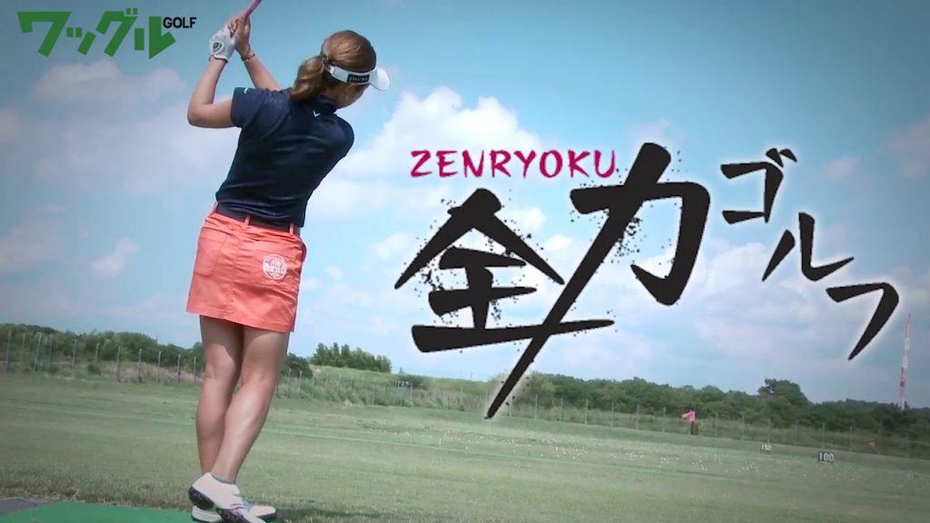 井上莉花のインスタ画像がかわいい。美人ゴルファー。スイング動画