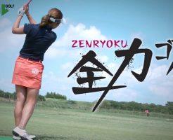 38828 246x200 - 井上莉花のインスタ画像がかわいい。美人ゴルファー。スイング動画