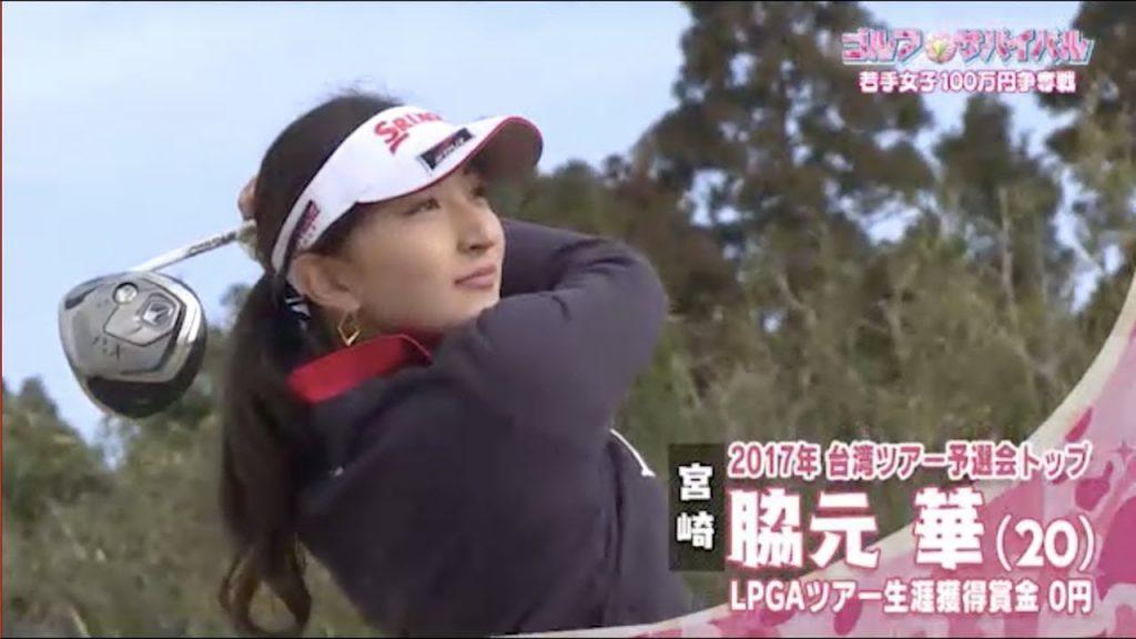 脇元華のインスタ画像がかわいい。宮崎出身の美人プロゴルファー