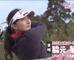 38876 246x200 - 脇元華のインスタ画像がかわいい。宮崎出身の美人プロゴルファー