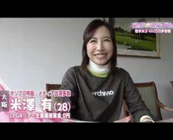 39129 246x200 - 米澤有のインスタ画像がかわいい。大阪出身の美人プロゴルファー