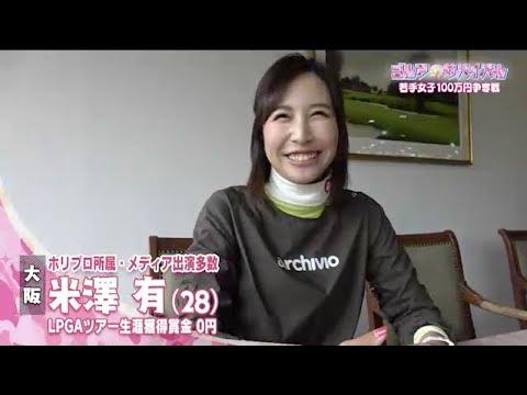 米澤有のインスタ画像がかわいい。大阪出身の美人プロゴルファー