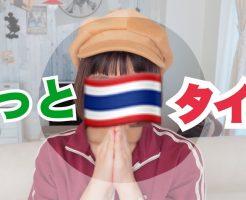 39146 246x200 - ヴィエンナのインスタ画像まとめ。タイの美人モデル。ウエストも細い!