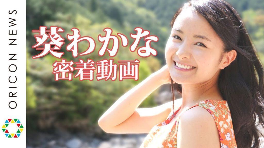 葵わかなの画像がかわいい。元子役アイドルで伊藤美誠に似てる?