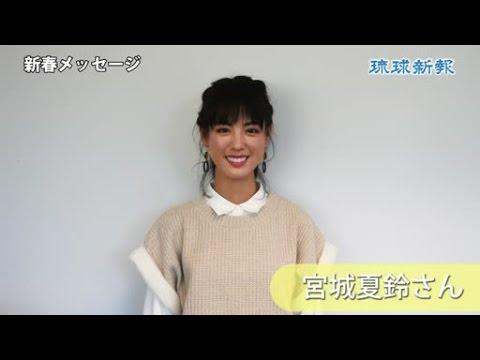 宮城夏鈴の画像がかわいい。インスタまとめ。沖縄出身の美人モデル