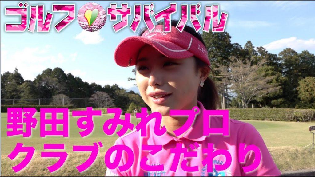 野田すみれのインスタ画像がかわいい。石原さとみ似の美女ゴルファー