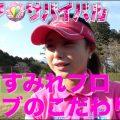 39378 120x120 - 野田すみれのインスタ画像がかわいい。石原さとみ似の美女ゴルファー