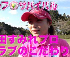 39378 246x200 - 野田すみれのインスタ画像がかわいい。石原さとみ似の美女ゴルファー