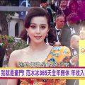 29387 120x120 - ファン・ビンビンの画像。佐々木希や観月ありさに似てる中国の美人女優