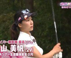 39936 246x200 - 杉山美帆のインスタ画像がかわいい。スノーボード好きな美女ゴルファー