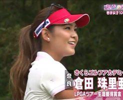 39943 246x200 - 倉田珠里亜のインスタ画像がかわいい。ハーフっぽい美人ゴルファー
