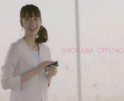 40578 246x200 - 相場詩織のインスタ画像がかわいい。元静岡朝日テレビの美人アナウンサー