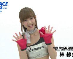 16 246x200 - 林紗久羅のインスタ画像がかわいい。16年のレースクイーン大賞
