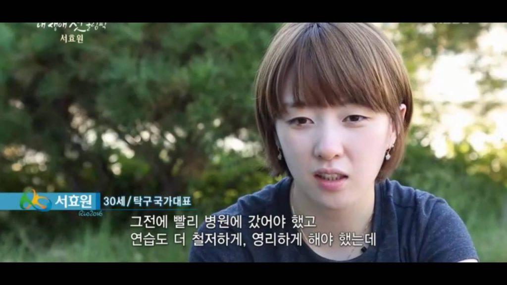 徐孝元(ソ・ヒョウオン)の画像がかわいい。石川佳純似の美人卓球選手