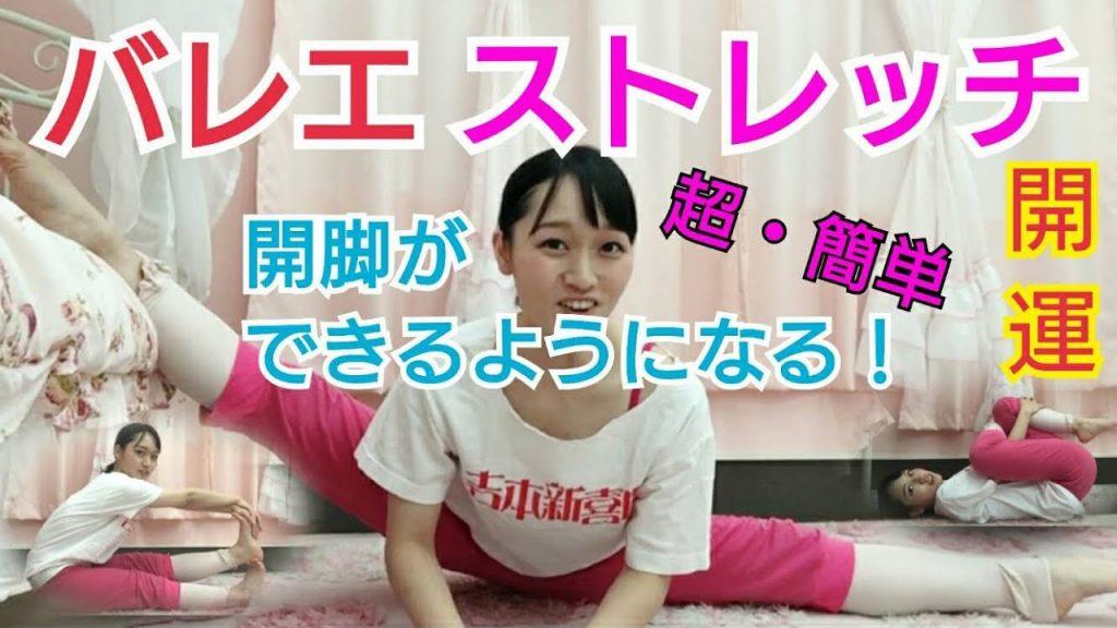 松浦景子のインスタ画像がかわいい。金田朋子に似てるバレリーナ芸人