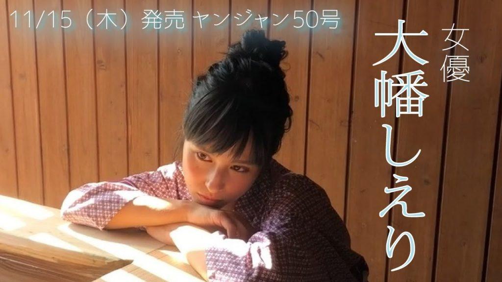 大幡しえりのインスタ画像がかわいい。埼玉出身の美人女優