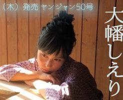 41416 246x200 - 大幡しえりのインスタ画像がかわいい。埼玉出身の美人女優