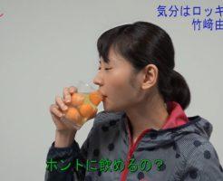 24831 246x200 - 竹崎由佳の画像がかわいい。関西テレビからテレビ東京入社で話題に