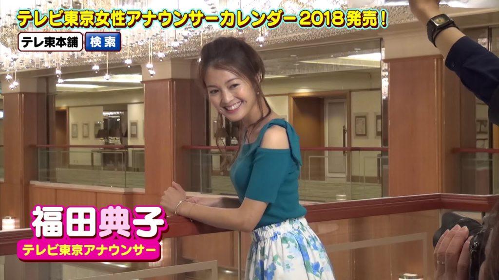 福田典子のインスタ画像がかわいい。テレビ東京の美人アナウンサー