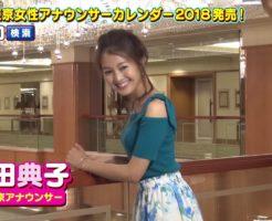 41580 246x200 - 福田典子のインスタ画像がかわいい。テレビ東京の美人アナウンサー