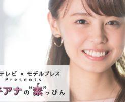 41604 246x200 - 宮澤智のインスタ画像がかわいい。フジテレビの美人アナウンサー
