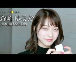 41669 246x200 - 森崎はるかのインスタ画像がかわいい。グラビアデビューも話題の女優