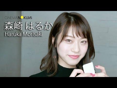 森崎はるかのインスタ画像がかわいい。グラビアデビューも話題の女優