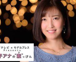 41780 246x200 - 小澤陽子のインスタ画像がかわいい。フジテレビの美人アナウンサー