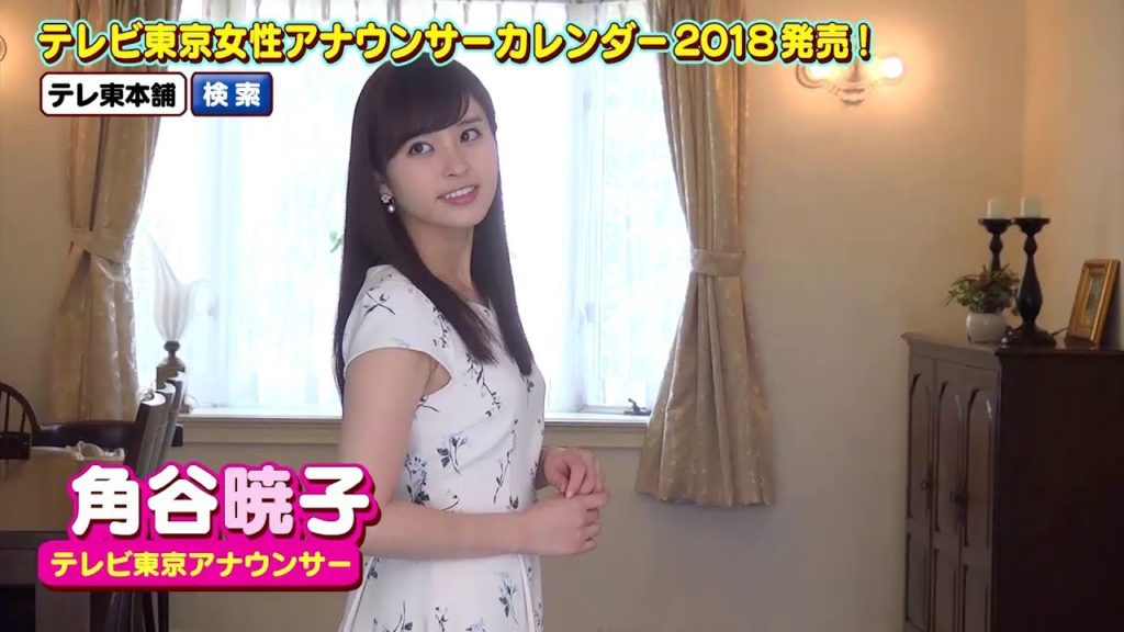 角谷暁子のインスタ画像がかわいい。テレ東の美人アナウンサー