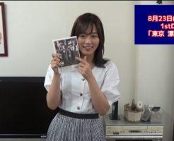 akb48 1 246x200 - 清水綾乃のインスタ画像がかわいい。元AKB48の梅田綾乃