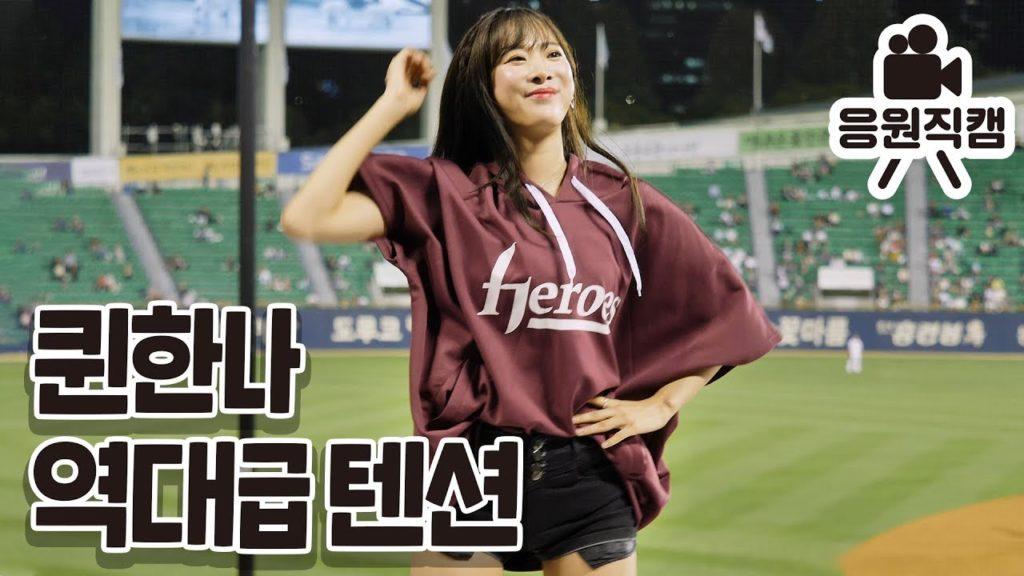 キム・ハンナのインスタ画像がかわいい。韓国プロ野球のチアリーダー