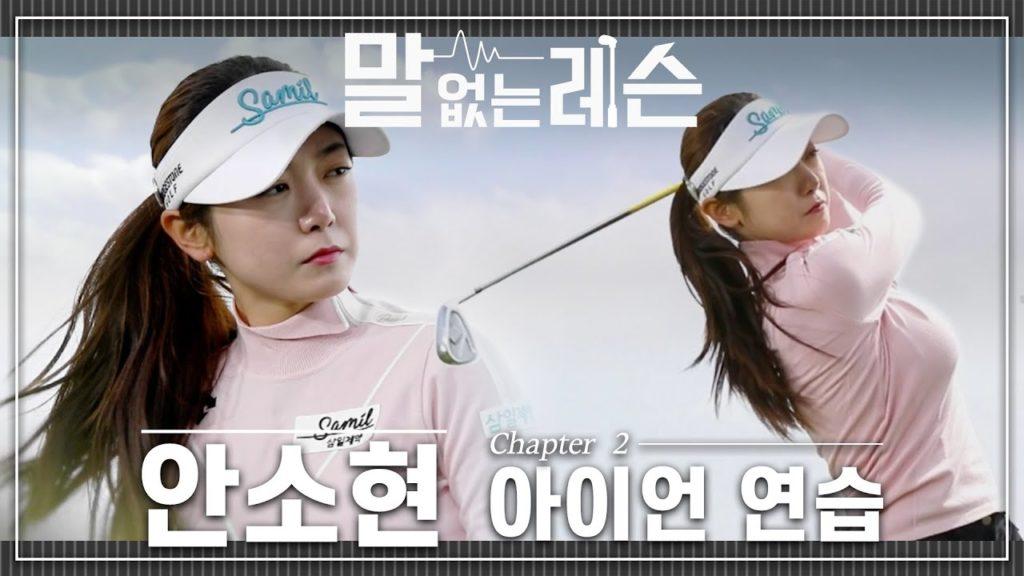 アン・ソヒョンのインスタ画像がかわいい。韓国の美人プロゴルファー