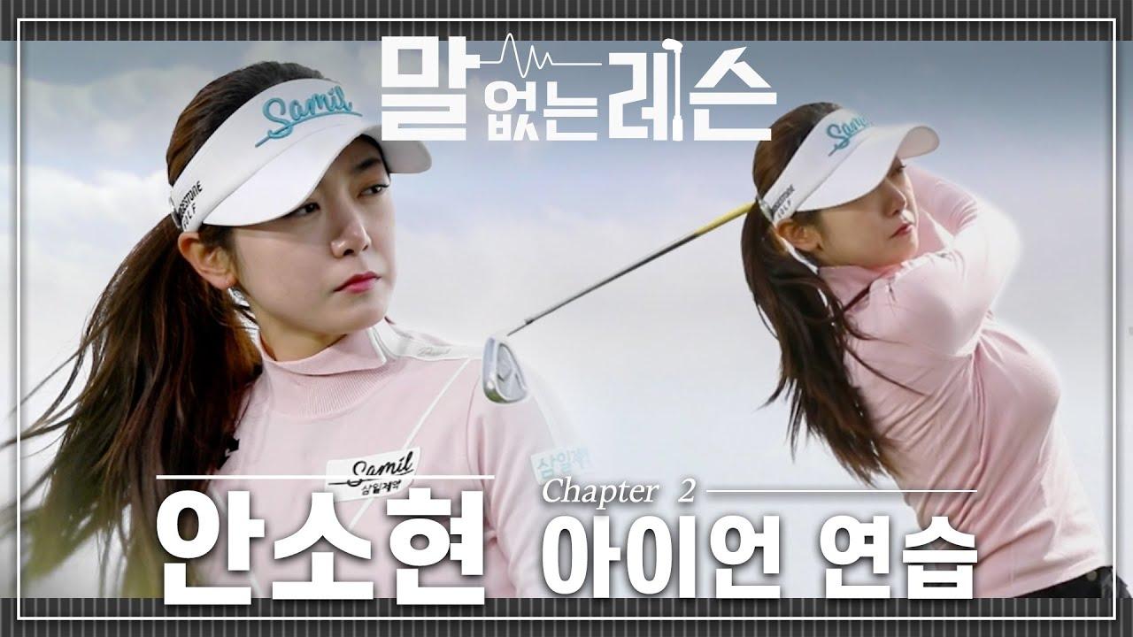 42367 - アン・ソヒョンのインスタ画像がかわいい。韓国の美人プロゴルファー