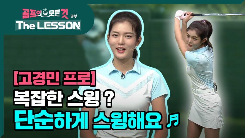 コ・ギョンミンのインスタ画像がかわいい。韓国の美人プロゴルファー